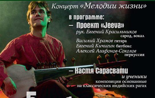 Jeeva на фестивале «Ситар в Петербурге»