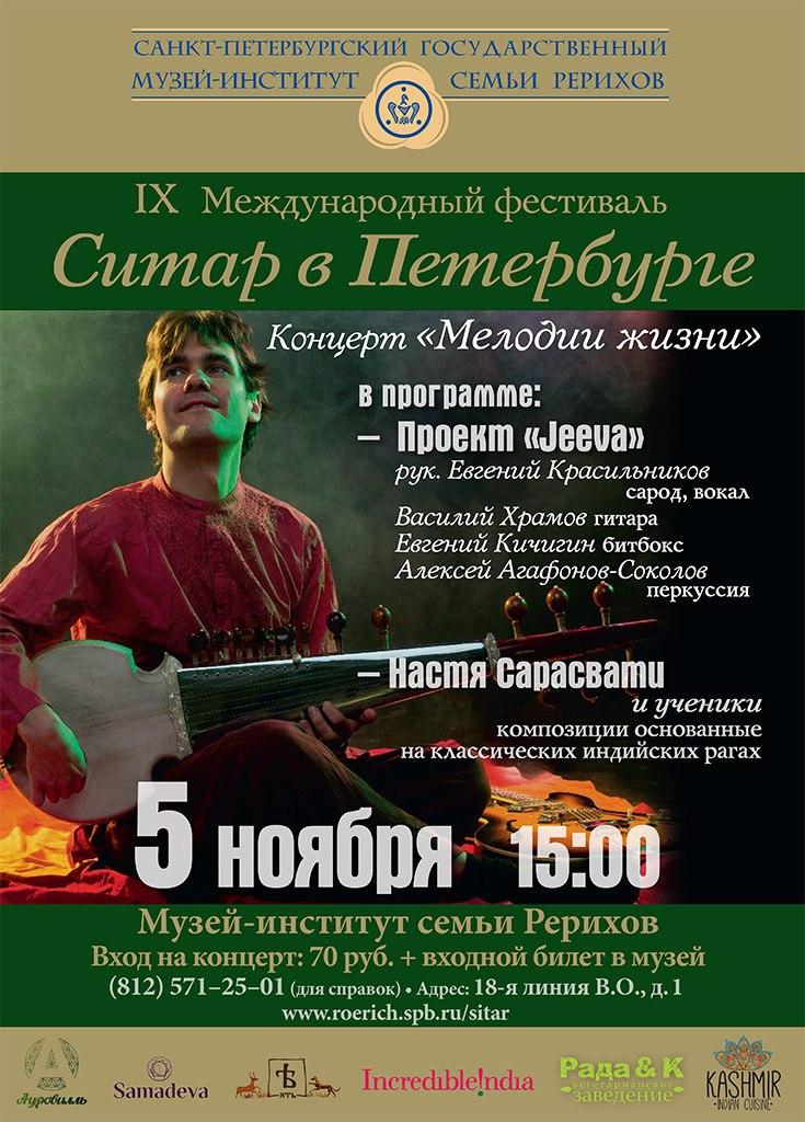 "Jeeva на фестивале ""Ситар в Петербурге"""