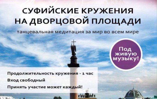 4го июня на Дворцовой Площади