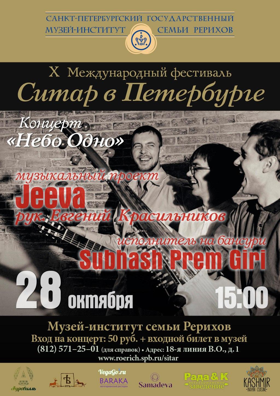 28 октября концерт группы Jeeva