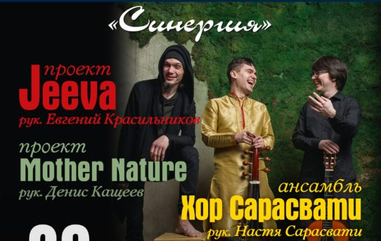 28го октября концерт Jeeva